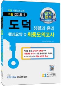 도덕 생활과 윤리 핵심요약 + 최종모의고사(2017)(단기합격 고졸 검정고시)