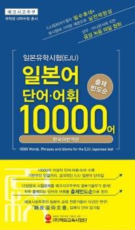 일본유학시험(EJU) 일본어 단어·어휘 10000어