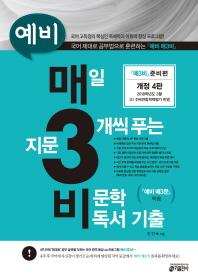 매일 지문 3개씩 푸는 비문학 독서 기출(예비 매3비)(개정판 4판)