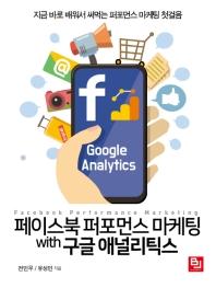 페이스북 퍼포먼스 마케팅 with 구글 애널리틱스