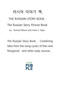 러시아 이야기책.The Russian Story Book,by Richard Wilson and Frank C. Pape