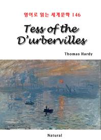 Tess of the D'urbervilles (영어로 읽는 세계문학 146)