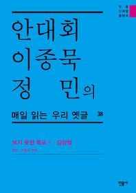 안대회ㆍ이종묵ㆍ정민의 매일 읽는 우리 옛글 38
