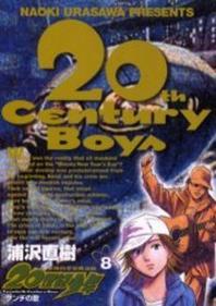 20世紀少年 8*