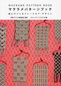 マクラメパタ―ンブック 結んでつくるフォ―クロア.デザイン
