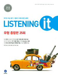 Listening It(리스닝 잇) 유형 종합편 25회(2018 수능대비)(하이라이트)