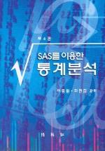 SAS를 이용한 통계분석(개정판)