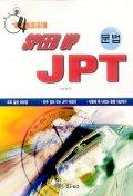 SPEED UP JPT 문법공략(4주완성)
