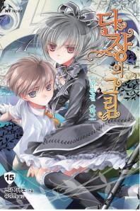 단장의 그림. 15: 라푼젤(하)(엔티노벨(NT Novel) 48-15)