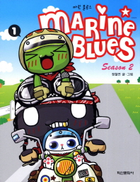 마린블루스 시즌 2. 1(2판)