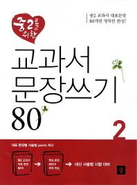 교과서 문장쓰기 80 중2