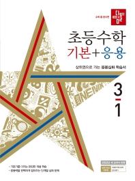 디딤돌 초등 수학 기본+응용 3-1(2022)