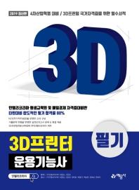 3D프린터 운용기능사 필기(2019)