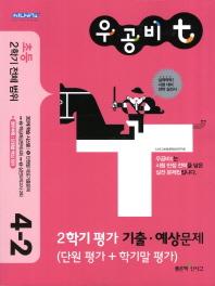 초등 2학기 평가 기출 예상문제 4-2(2012)