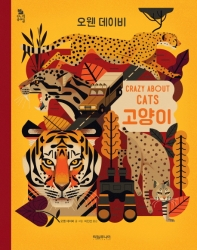Crazy About Cats 고양이(애니멀클래식)(양장본 HardCover)