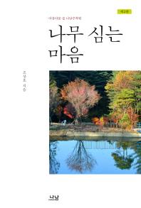 나무 심는 마음(2판)