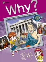 Why 철학