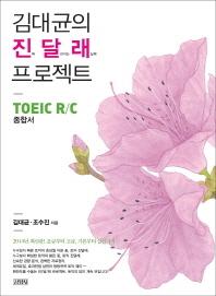 TOEIC R/C 종합서(김대균의 진달래 프로젝트)