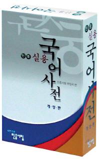 실용 국어 사전 /2010년 2판8쇄/새책수준 ☞ 서고위치:MT 7