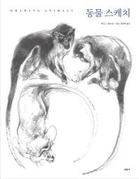 동물 스케치(양장본 HardCover)