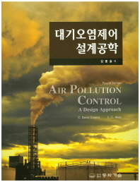 대기오염제어 설계공학(4판)