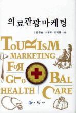 의료관광마케팅(양장본 HardCover)