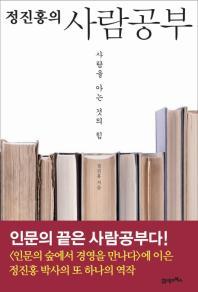 정진홍의 사람공부
