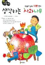 생각하는 사과나무 (단숨에 읽는 10분 동화) [책 읽는 아이들 세상]