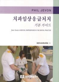 치과임상 응급처치 기본 가이드