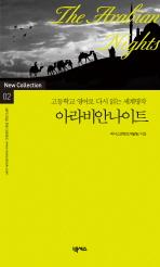 아라비안나이트(NEW COLLECTION 2)