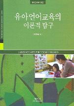 유아언어교육의 이론적 탐구(유아교육학 시리즈)