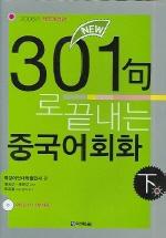 301구로 끝내는 중국어회화. 하(New)(개정판 3판)(CD3장포함)
