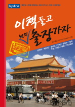 이 책 들고 해외출장 가자 4(글로벌 시장을 정복하는 성공비즈니스 여행 4)