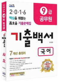 국어 기출백서 7개년 총정리(9급 공무원)(2016)