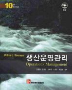 생산운영관리(10판)(CD1장포함)