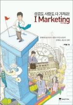 I Marketing