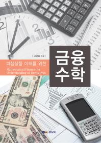 금융수학(파생상품 이해를 위한)