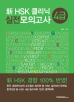 HSK 클리닉 실전모의고사 4급(신)(별책부록1권포함)