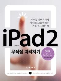 iPad2 무작정 따라하기(무작정 따라하기 시리즈 232)