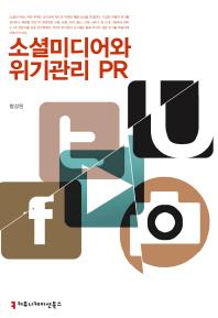 소셜미디어와 위기관리 PR