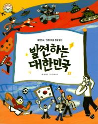 발전하는 대한민국(명랑 한국사 60)