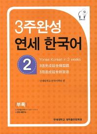 3주완성 연세 한국어. 2(CD1장포함)