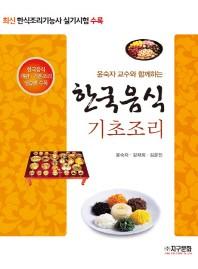 한국음식 기초조리