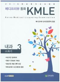 메디프리뷰 동화 KMLE. 3: 내과 소화기(2016)