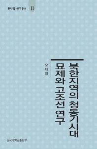 북한지역의 청동기시대 묘제와 고조선 연구(동양학 연구총서 2)