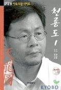 천룡도 1(권갑용 바둑 도장 시리즈 1)(CD 1개 포함)