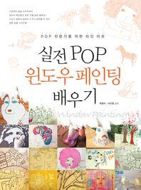 실전 POP 윈도우 페인팅 배우기
