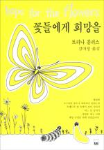 꽃들에게 희망을(하서명작선 28)