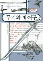 무기와 방어구: 일본편(판타지 라이브러리 33)