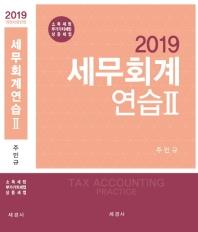 세무회계연습. 2(2019)